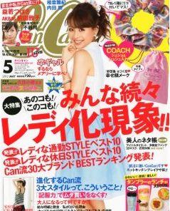 CanCam(2012.5)