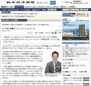 ソーシャルスタイル(日経新聞)