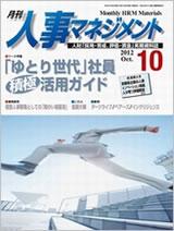月刊人事マネジメント (2012.10)