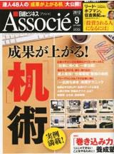 日経ビジネスアソシエ (2012.9)