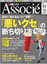 日経ビジネスアソシエ (2011.2)