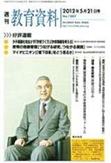 週間「教育資料」 (2012.5)