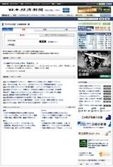 日本経済新聞 電子版 (2012.2.24)