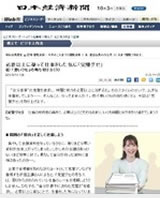 日本経済新聞 電子版 (2011.9.11)