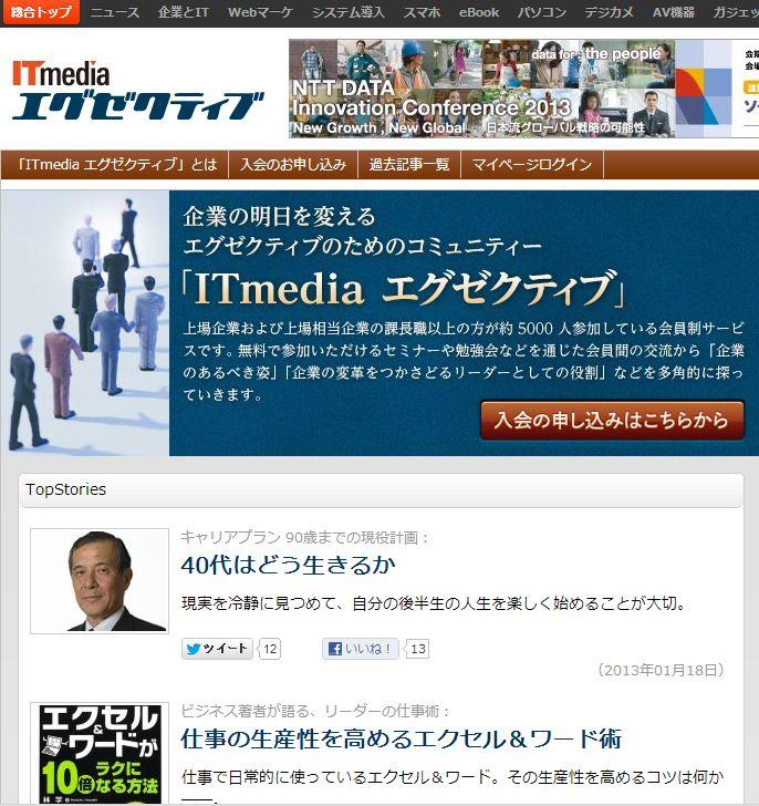 ITメディアエグゼクティブ (2012.12)
