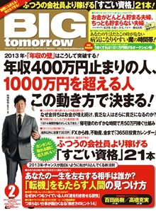 月刊「BIG tomorrow」 (2013.2)