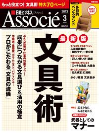 日経ビジネスアソシエ (2013.2.9)