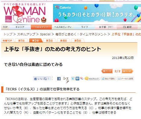 日経WOMAN オンライン(2013.1.22)