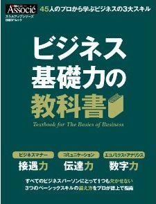 ビジネス基礎力の教科書(2013.4)