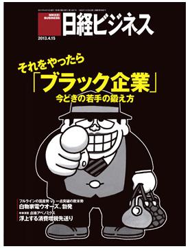 日経ビジネス(2013.4.15)