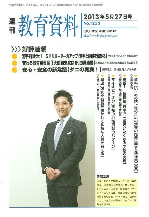 教育資料(2013.5.27/表紙)