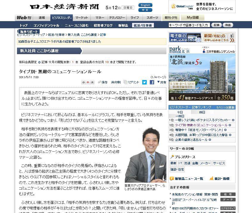 日本経済新聞(2013.5.13)