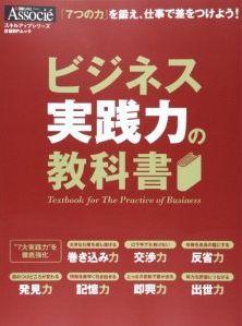 ビジネス実践力の教科書(2013.6.27)