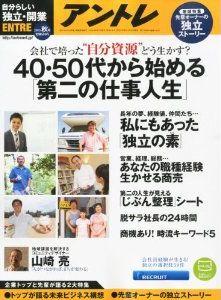 アントレ 2013 秋号