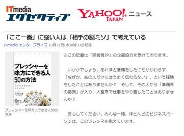 IT-media、Yahooニュースに「プレッシャーを味方に・・」が紹介されました。