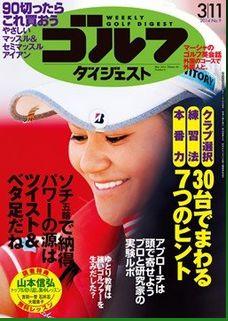 週刊ゴルフダイジェジェストに「ゆとり世代」のコメント掲載(2014.2.25)