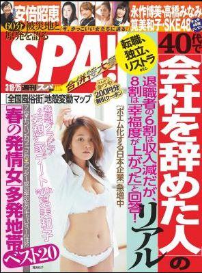 週刊 SPA  (2014.3.11)