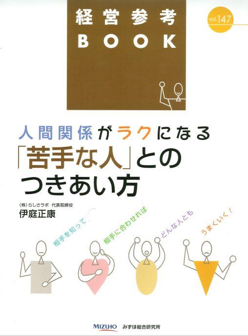 みずほ総合研究所『経営参考Book』の単独特集として組まれました(2014.12)