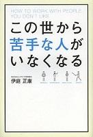伊庭正康著 ※ソーシャルスタイルの実践書