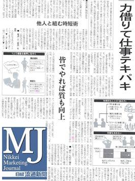 日経MJ新聞に寄稿しました(テーマ:時短仕事術)