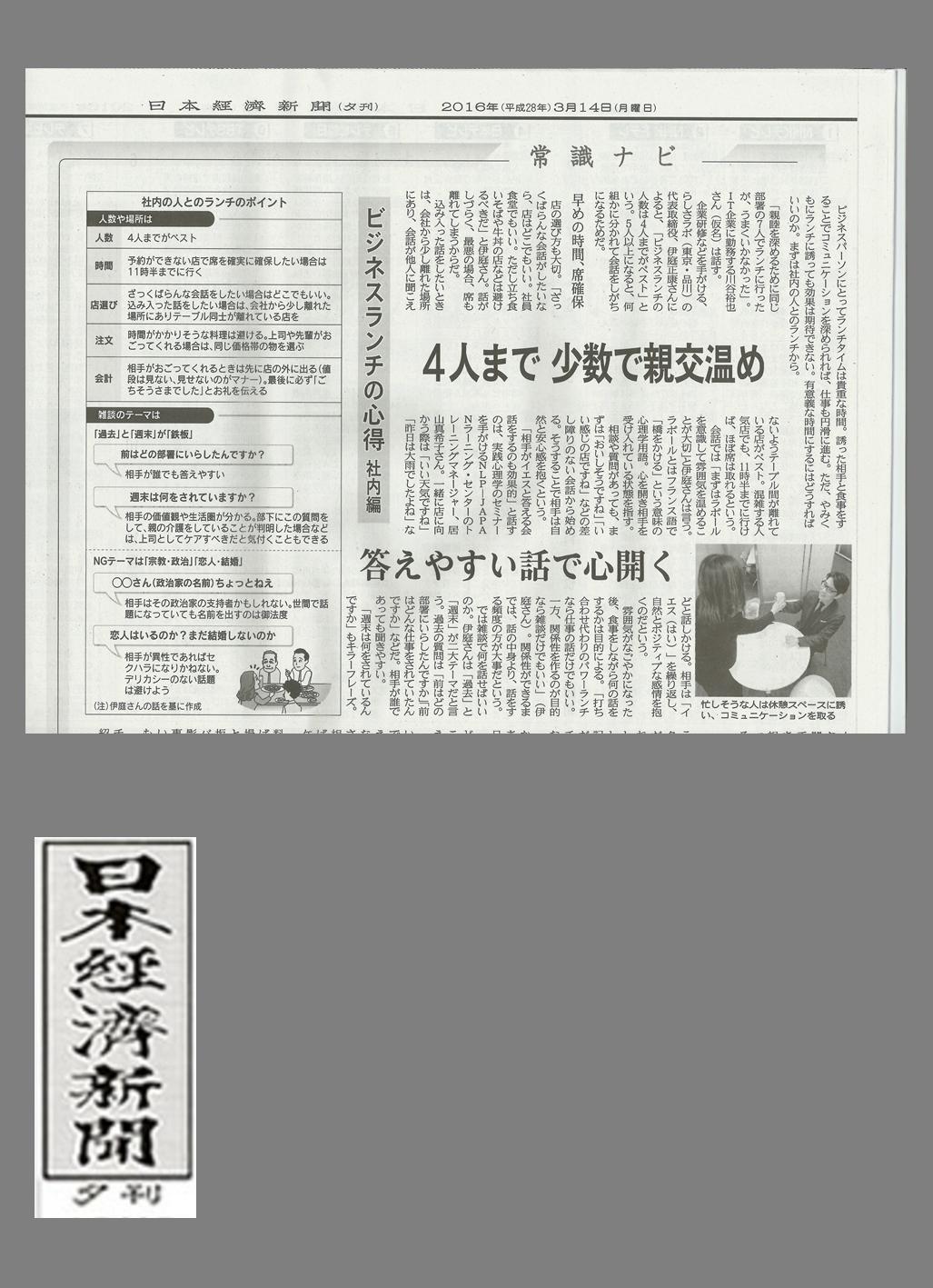 日本経済新聞 夕刊 「常識ナビ(ビジネスランチの心得)」掲載