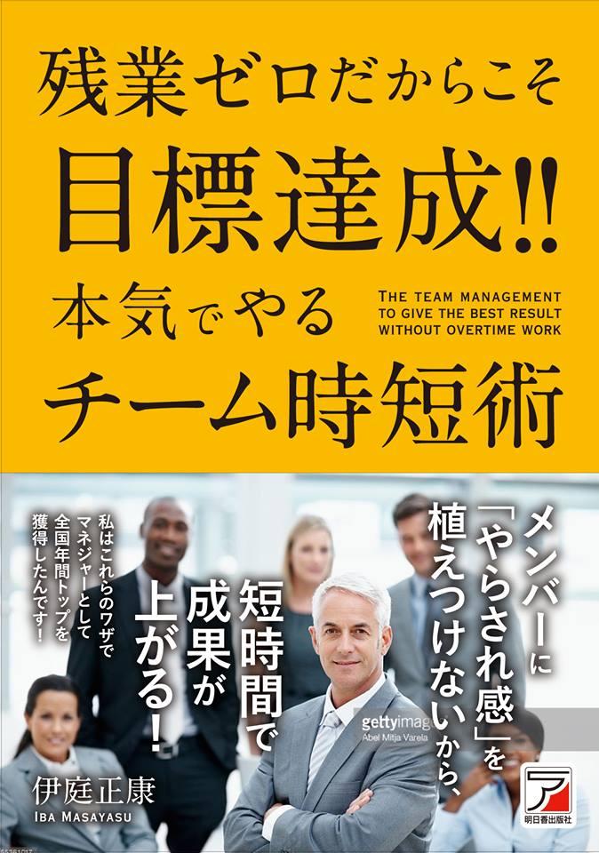 【新刊】残業ゼロだからこそ目標達成! ! 本気でやるチーム時短術