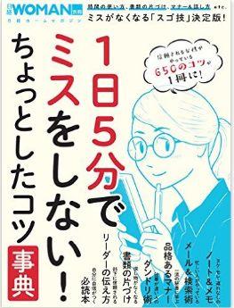 「1日5分でミスをしない! ちょっとしたコツ事典 (日経WOMAN別冊)」 に掲載されました