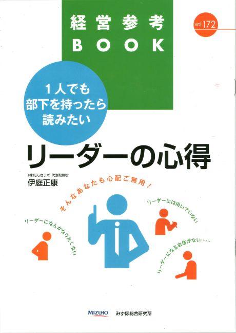 みずほ総研「経営者Book」で特集をしていただきました