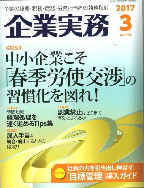 人事・労務専門誌「企業実務」に紹介されました