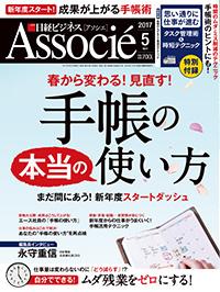 「日経ビジネスアソシエ」に紹介されました