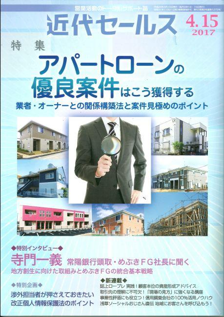 銀行機関営業専門誌「近代セールス」に紹介されました