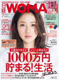 「日経WOMAN」に紹介されました