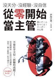 台湾翻訳版:強いチームをつくる!リーダーの心得