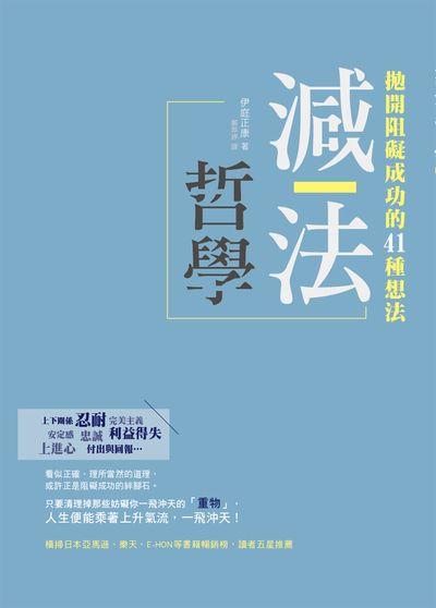 台湾翻訳版:すべてを手にする人が捨てている41のこと