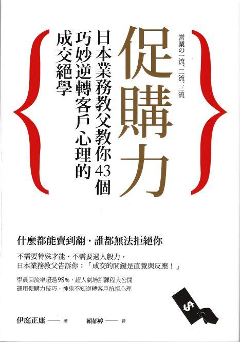 台湾翻訳版:営業の一流、二流、三流