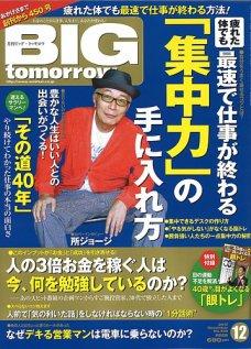 月刊「BIG tomorrow」に紹介されました