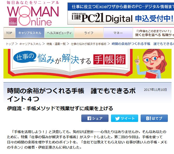 日経WOMAN online シリーズ開始