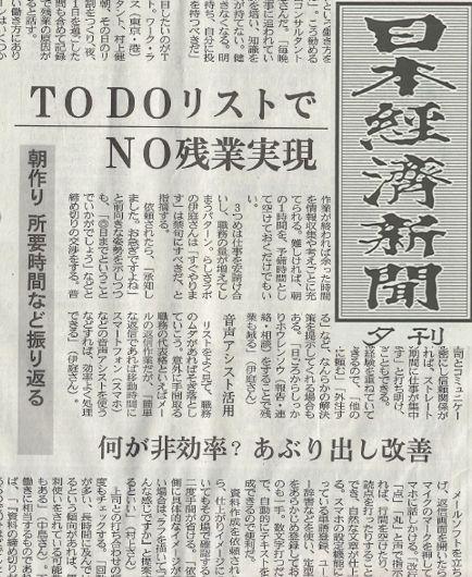 日本経済新聞夕刊 「常識ナビ」掲載されました