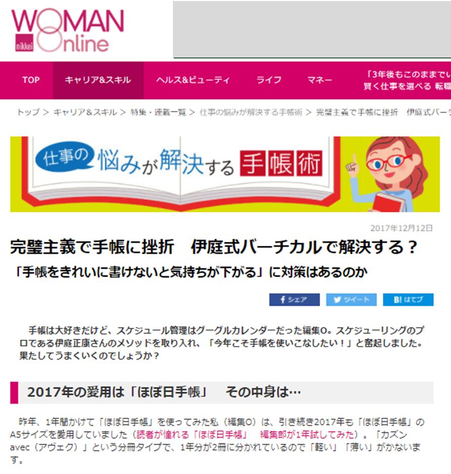 日経WOMAN Online  「特集:伊庭式バーチカルで解決する?」