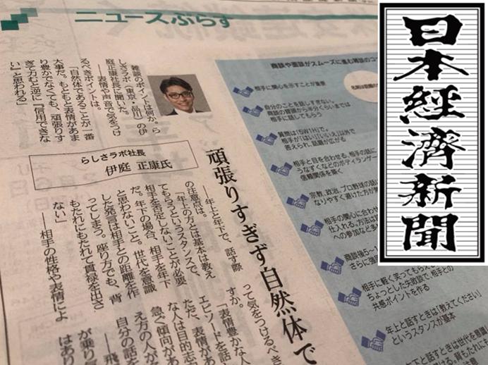 日本経済新聞(夕刊) 「雑談のコツ」の取材を受けました