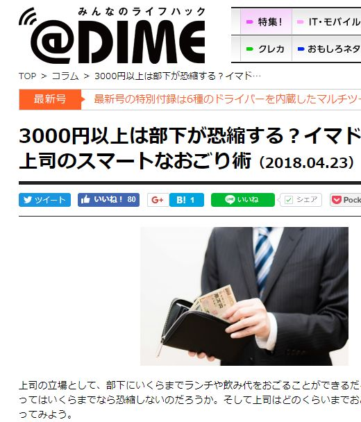 @DIME  「上司のスマートなおごり術」取材記事