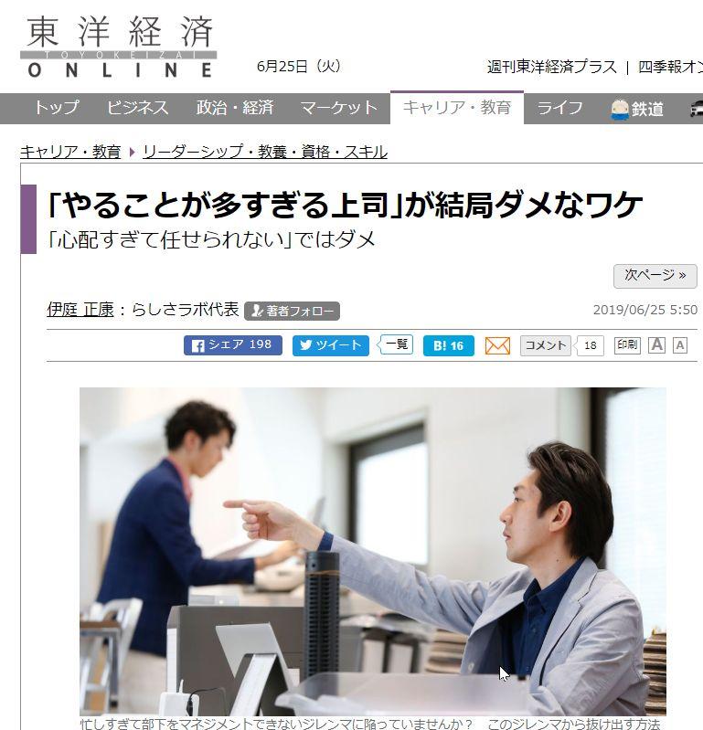 東洋経済オンライン 「リーダーの任せ方」寄稿