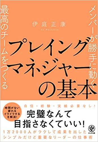 プレイングマネジャーの基本(新刊発売)